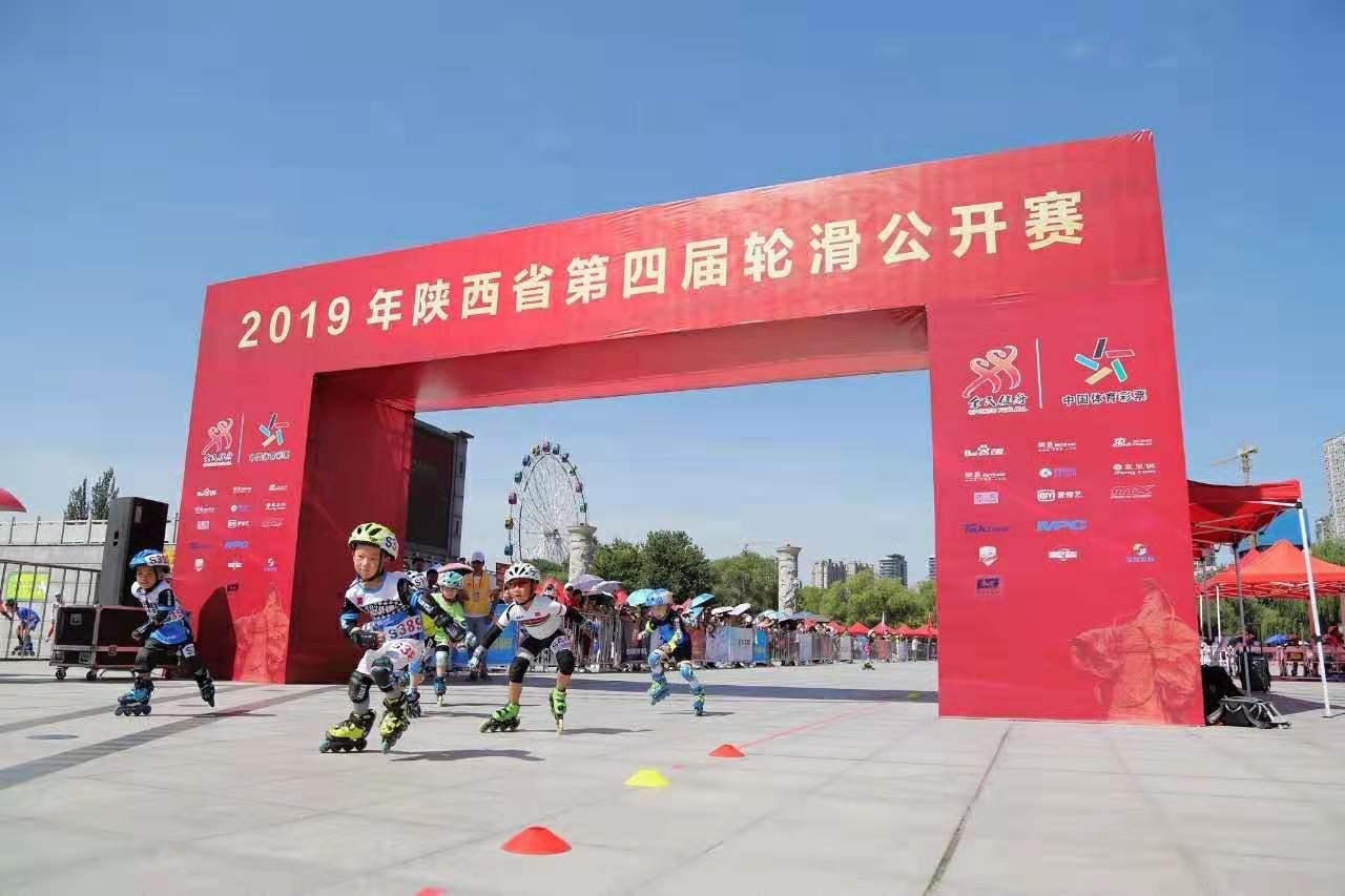 陕西省第四届轮滑公开赛在咸阳成功举办