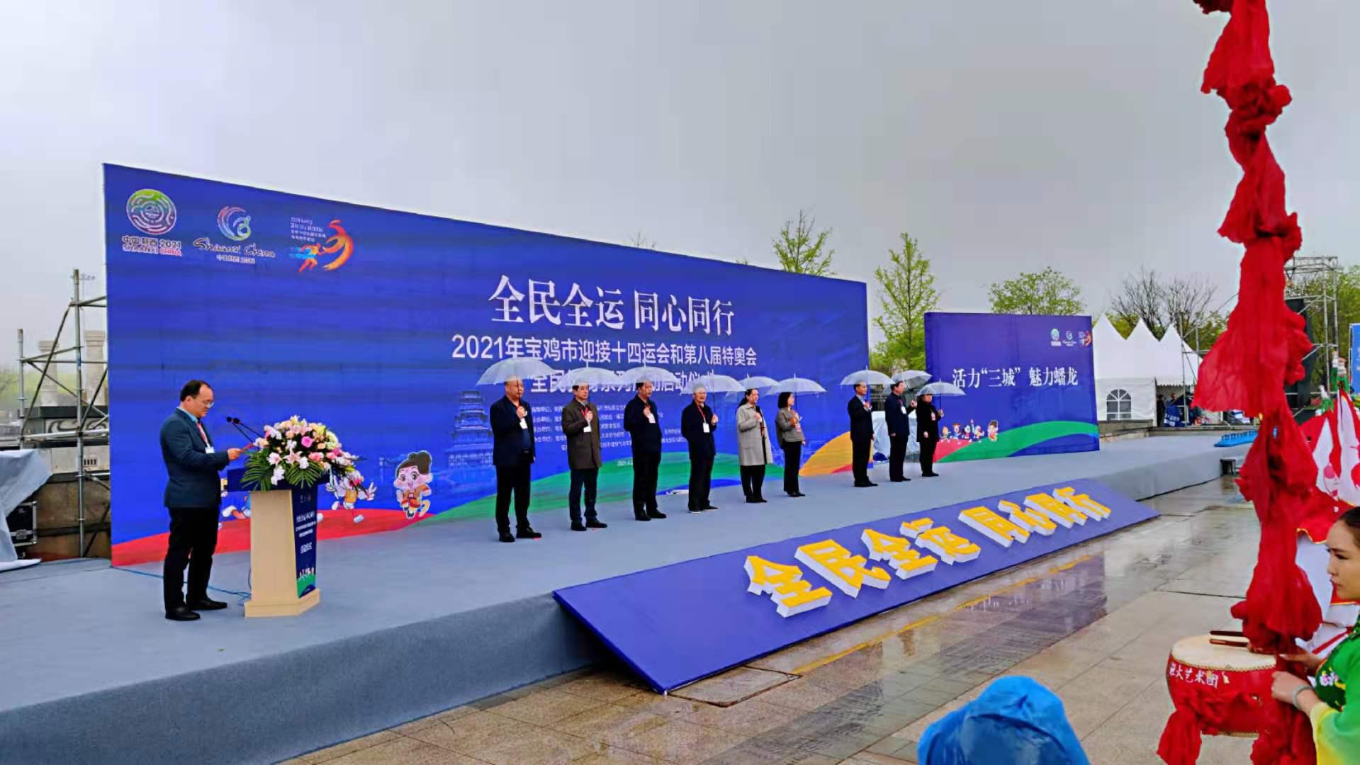 市协会受邀参加全国十四运会宝鸡启动仪式