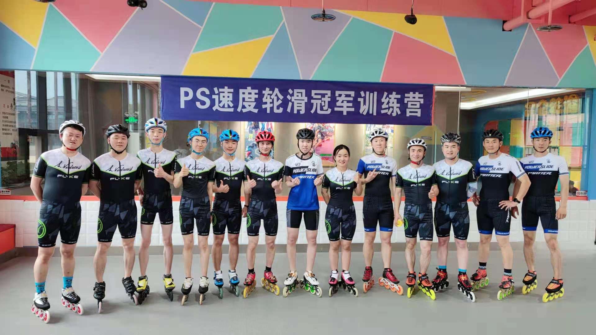 PS速度轮滑冠军训练营—陕西宝鸡站