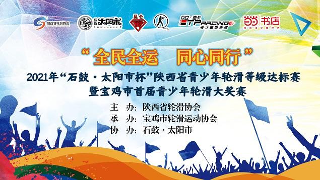 2021年陕西省青少年轮滑等级达标赛—宝鸡站圆满结束